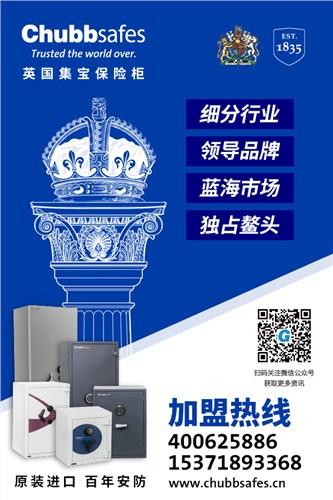 提供上海Chubbsafes英國集寶保險柜品牌 英國集寶供