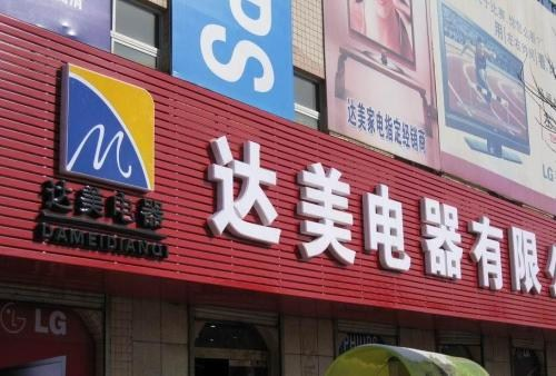 池州长城扣板门头装饰 诚信为本 蚌埠经济开发区三维扣板广告材料供应