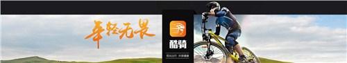 广东酷骑运动app到底是什么 惠州酷骑科技供应