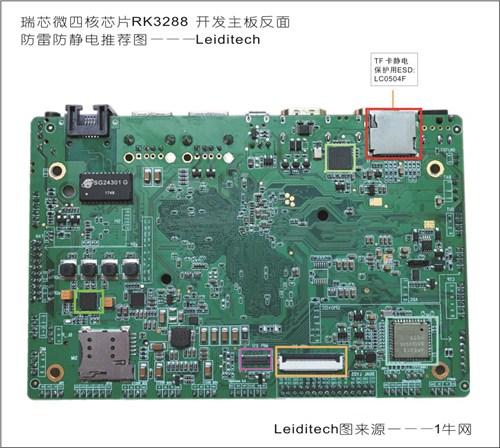 RK3288开发主板防雷防静电保护方案