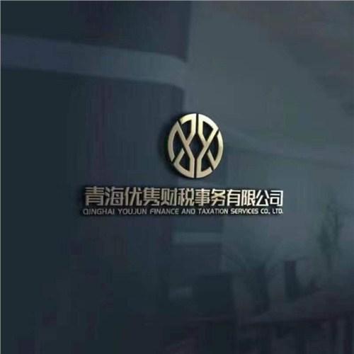 西宁工商注销价格 青海优隽财税事务供应