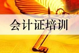 西宁城西取证会计培训需要多少钱 欢迎来电 北京博雅信通会计服务供应