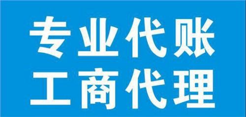 西宁虎台会计代理工商注册有什么要求 真诚推荐 北京博雅信通会计服务供应