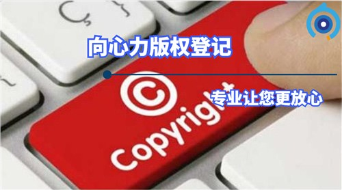 青岛专业版权登记哪家好 服务至上「向心力供」