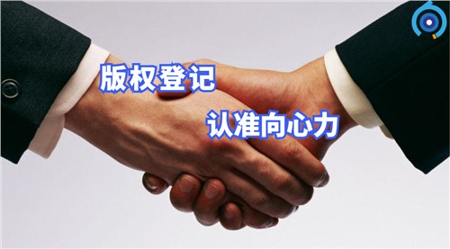 青岛官方版权登记专业团队在线服务 贴心服务「向心力供」