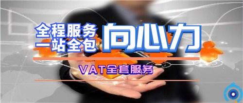 河北vat注册多少钱,vat注册