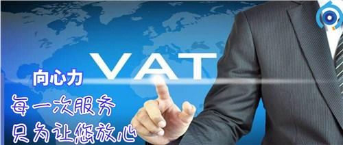 山东vat注册信赖推荐,vat注册