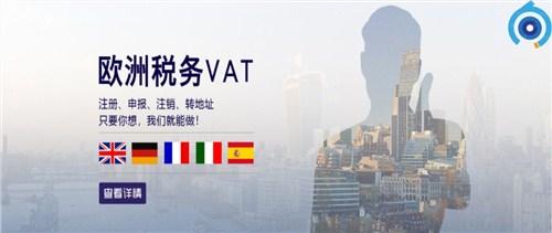 广东vat注册要多少钱,vat注册