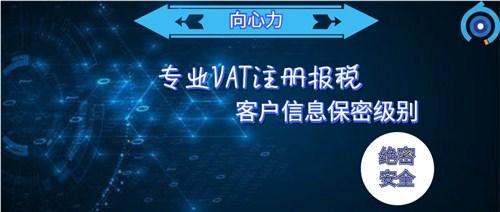 河北知名vat注册服务至上,vat注册