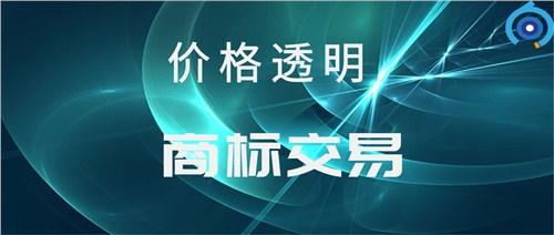 北京职业商标交易**咨询,商标交易