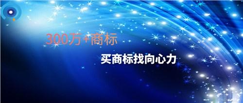 上海商标交易诚信企业,商标交易