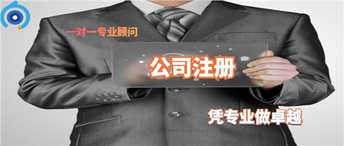 深圳正规公司注册哪家专业,公司注册