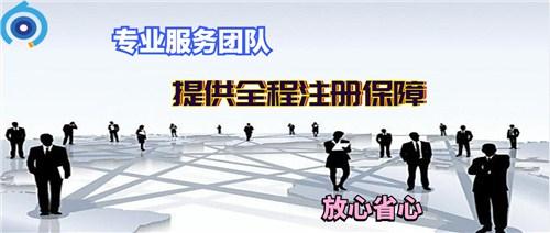 深圳职业公司注册诚信企业,公司注册