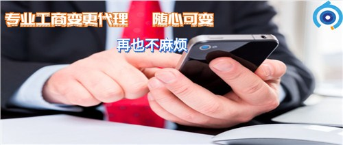 上海专业工商变更,工商变更