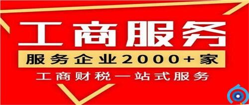 上海正规工商变更诚信企业,工商变更