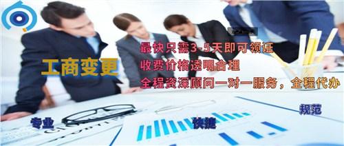 上海正规工商变更哪家专业 创新服务「向心力供」