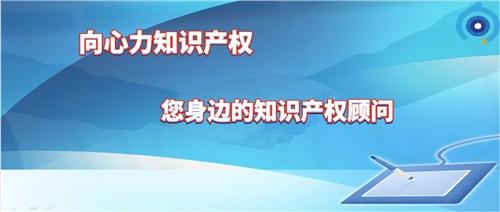 上海官方商标案件 真诚推荐「向心力供」