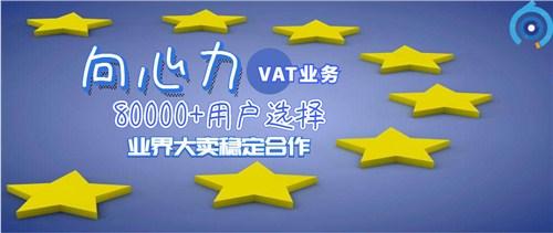 青岛官方vat注册免费咨询,vat注册