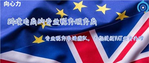 宁波vat注册哪家好 值得信赖「向心力供」