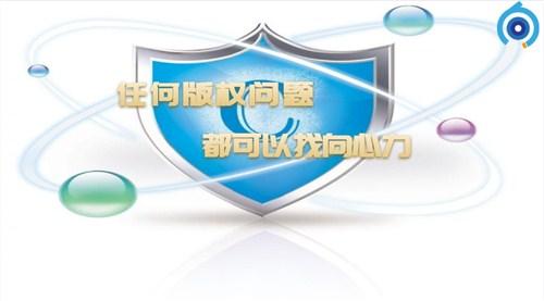 深圳官方版权登记信赖推荐,版权登记