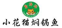 鸡西养生鱼锅加盟电话「小花猫焖锅鱼供」