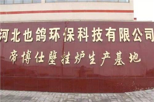 青海壁掛爐售后 歡迎咨詢 河北也鴿環保科技供應
