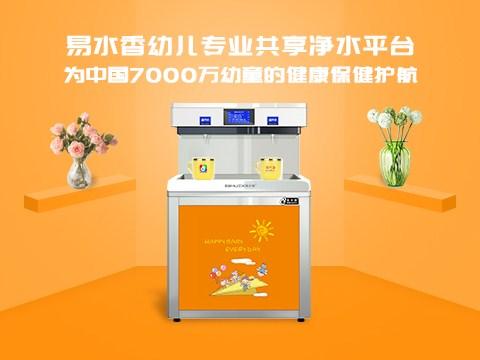易氺香科技(深圳)有限公司