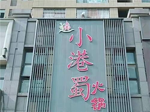 平顶山led发光字门头制作价格 欢迎来电 郑州蒂鑫机械设备供应