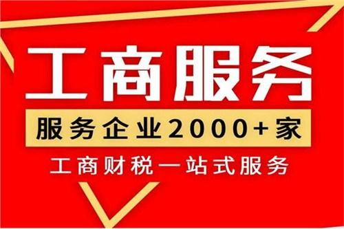 雨花区零申报工商注册公司 服务至上 长沙安财会计服务供应