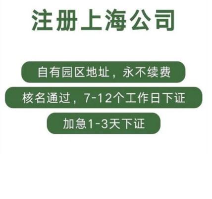 上海优质公司注册报价 抱诚守真 上海谙典企业管理供应