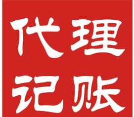 上海專業代理記賬哪家快