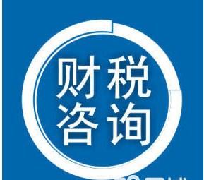 上海专业税务服务价格 铸造辉煌 上海谙典企业管理亚博百家乐