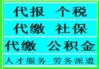 上海正规人事代理哪家快 来电咨询 上海谙典企业管理供应