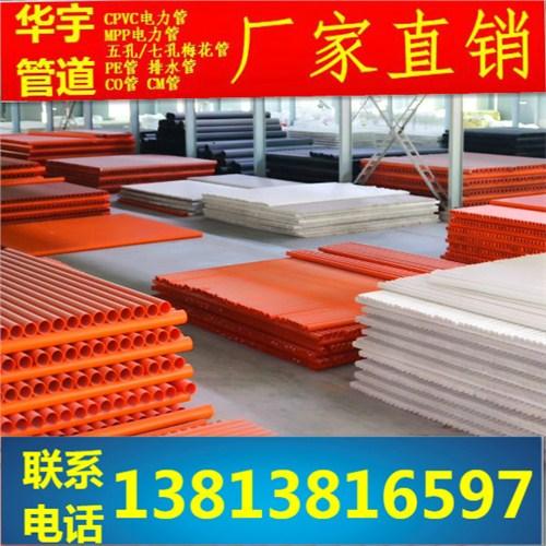 青岛MPP电力管 青岛电力管生产厂家 青岛电力管出厂