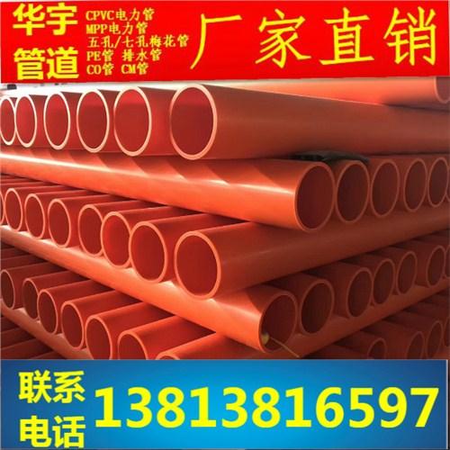 滨州MPP电力管 滨州电力管生产厂家 滨州电力管出厂