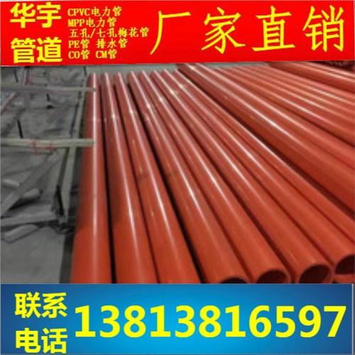 莱芜MPP电力管 莱芜电力管生产厂家 莱芜电力管出厂