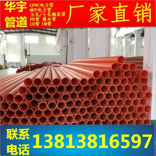 泰安MPP电力管 泰安电力管生产厂家 泰安电力管出厂