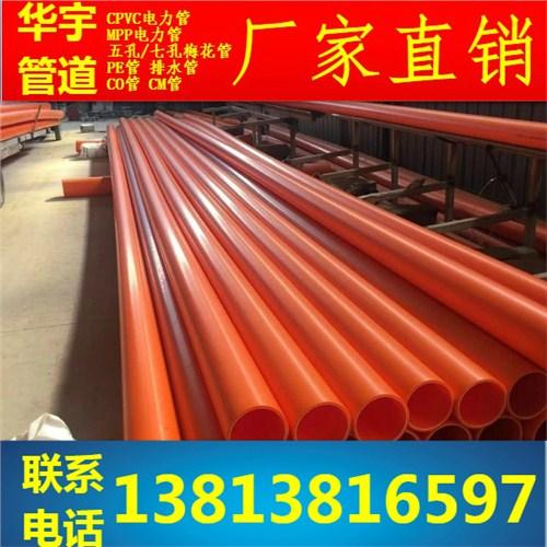 枣庄MPP电力管 枣庄电力管生产厂家 枣庄电力管出厂