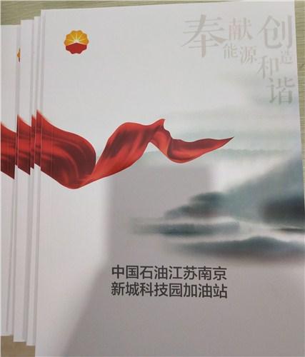 建邺反光画册价格「南京埃德米奇广告供应」