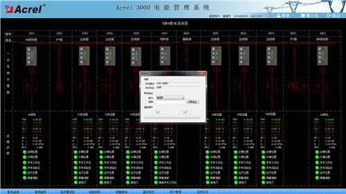 安徽通用电能管理系统厂家实力雄厚,电能管理系统