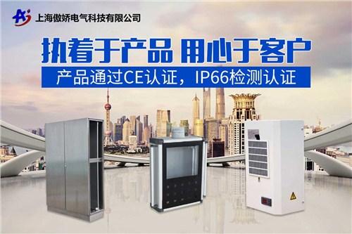 上海傲娇电气科技有限公司