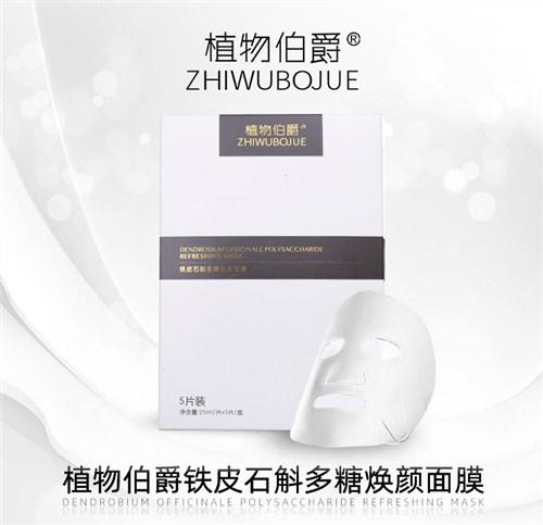 铁皮石斛护肤品 百香国际生物科技供应