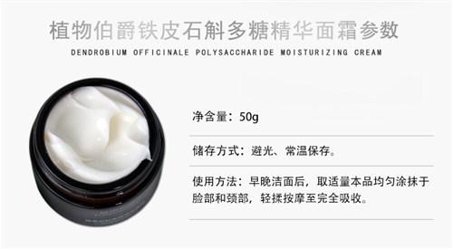 昆明修护面霜加工厂 诚信经营 百香国际生物科技供应