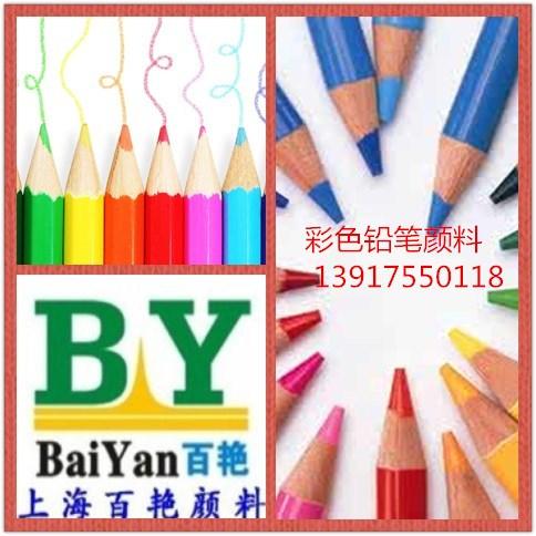庆元县塑料铅笔环保颜料, 酞菁蓝BGS酞青绿G,大红粉 永固黄 ,碳黑百艳供