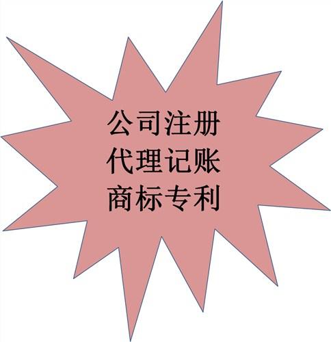 郯城通用商標注冊服務至上 貼心服務「臨沂企盟財稅服務供應」
