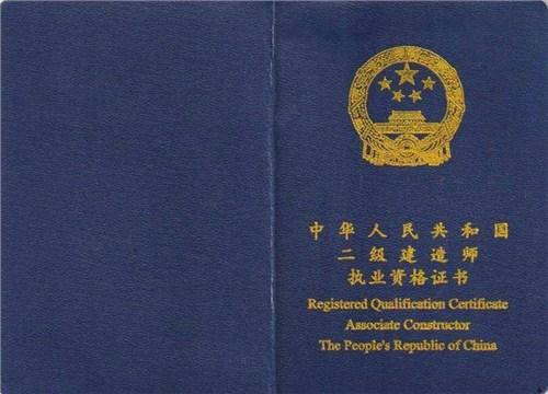淮南二级建筑资质行业办理 信息推荐「蚌埠市求学教育咨询供应」