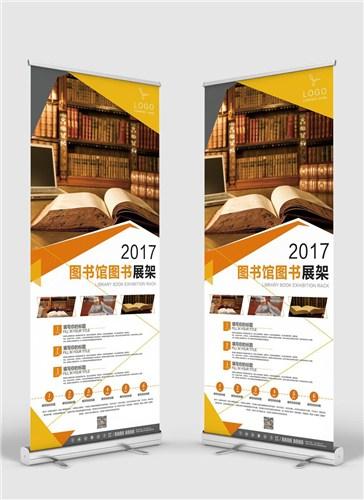 蚌山区折叠易拉宝制作「安徽省蚌埠市龙子湖区兴艺广告图文供应」