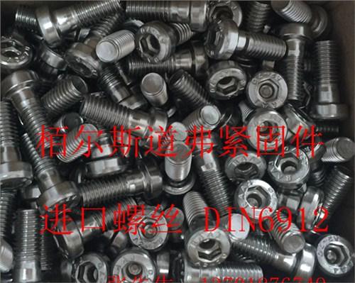 浙江专业DIN6912,DIN6912