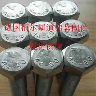 上海专用ASTMA 193 B8M螺柱性价比高 信息推荐 栢尔斯道弗供应
