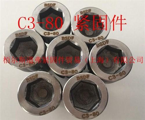 安徽进口C3-80螺栓规格齐全